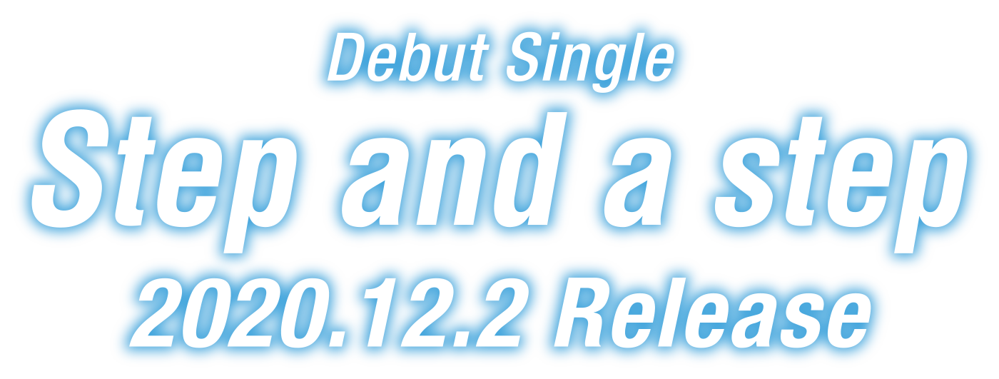Debut Single『Step and a step』2020.12.2 Release